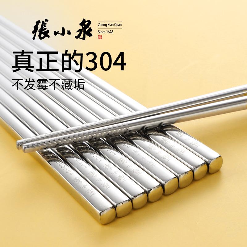 张小泉不锈钢筷子家用高档304防滑快子实心筷银铁 色公筷金属筷子