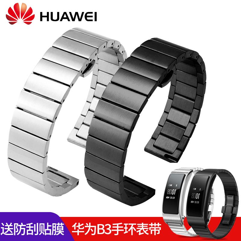 華為b3手環錶帶 青春版智能手環替換帶金屬不鏽鋼腕帶運動商務版藍牙耳機帶穿戴手錶配件