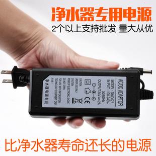 包邮 2A净水器电源24V电子变压器过滤器纯水机水泵适配器