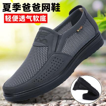 老人鞋老北京布鞋男网鞋夏季中老年父亲休闲鞋透气爸爸大码4748鞋