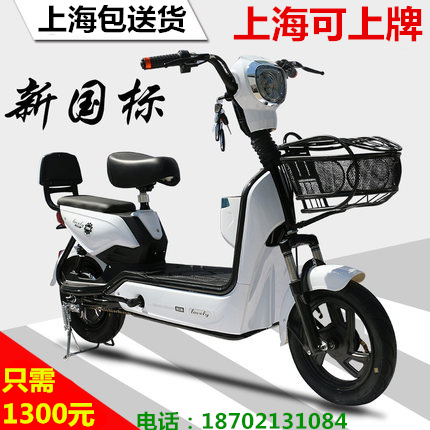 Shanghai can be registered new national standard battery car 48V mens and womens simple electric bicycle package