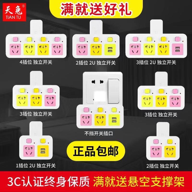 智能插座多功能插板家用萬能插排多用USB面板多孔無線插頭轉換器