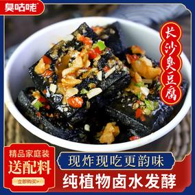 臭咕咾湖南特产长沙经典小吃正宗臭豆腐送汤汁新鲜臭豆腐生胚