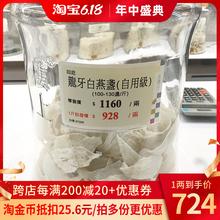 楼上燕窝 龙牙白燕盏(自用级) 80001330印尼进口孕妇营养滋补品