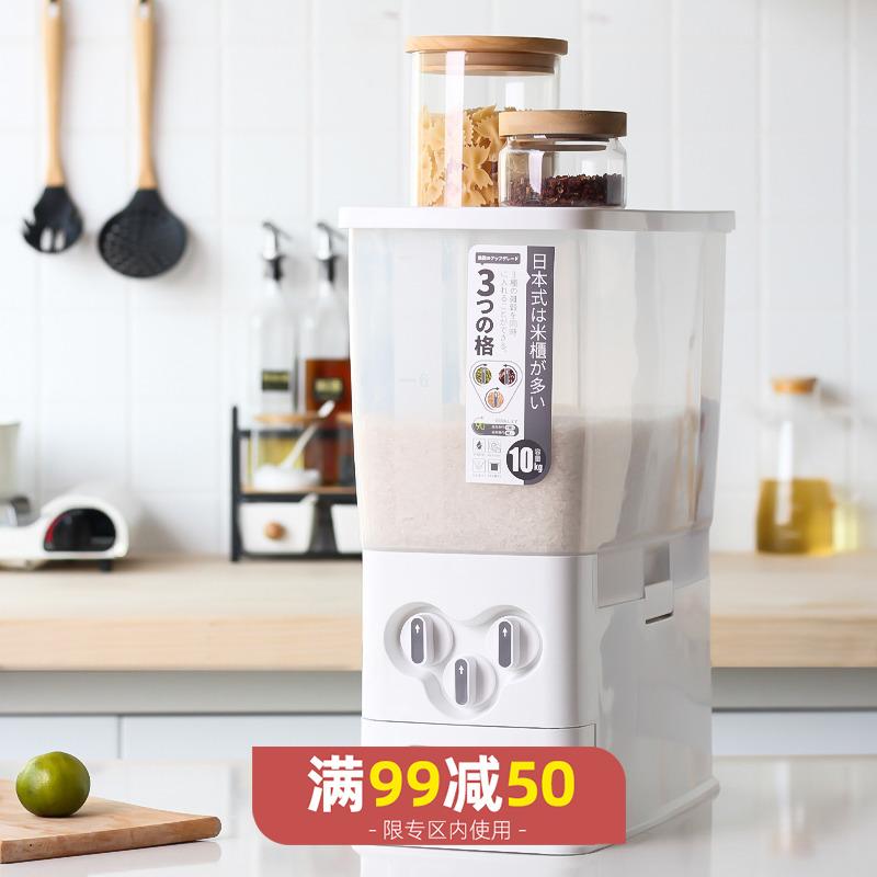 川岛屋计量米通米缸分格米面收纳箱家用防虫防潮密封日本自动出米