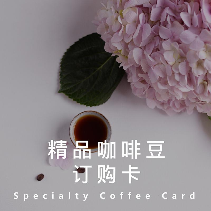 2020年上半年精品咖啡豆订购卡12包咖啡豆含瑰夏COE包邮