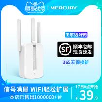 顺丰包邮水星wifi信号扩大器放大增强器接收器中继器wifi扩大扩展器家用无线网络路由器加强器MW310RE