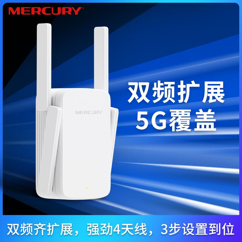 【双频扩展】水星双频5G信号放大器wifi增强器家用无线网络信号中继扩展扩大加强接收千兆路由Wi-Fi高速穿墙