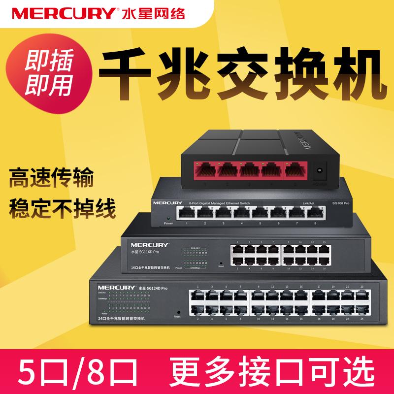 Full Gigabit port mercury 5-port 8-port multi port Gigabit switch network cable splitter hub home dormitory shunt router monitoring