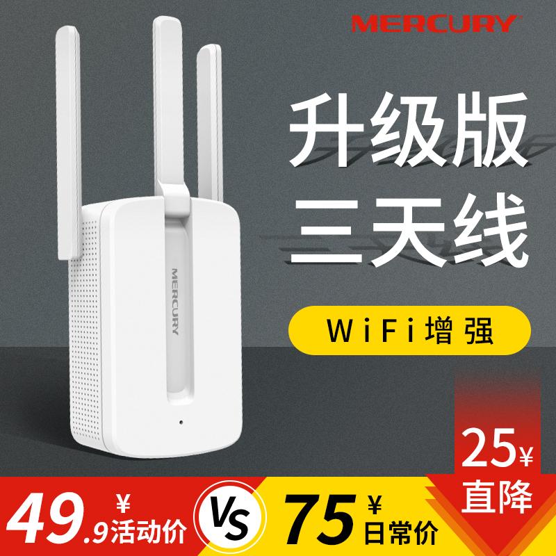已卖100万台!水星wifi信号扩大器放大增强器接收器中继器wi-fi扩大扩展器家用无线网络路由器加强器MW310RE