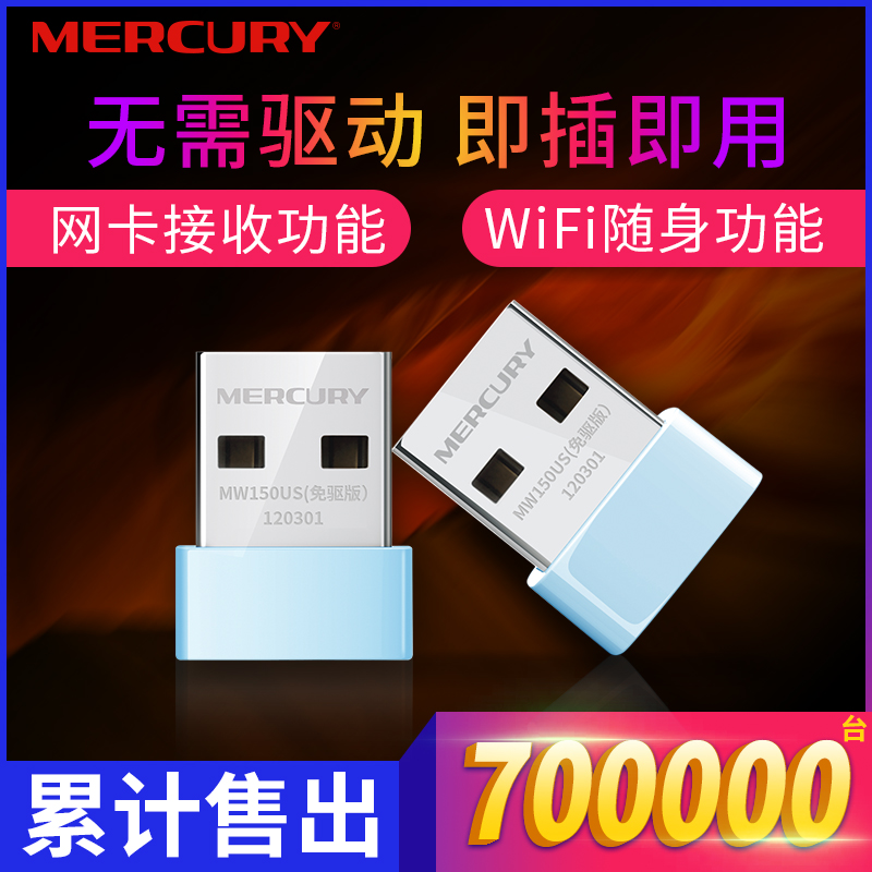 Mercury drives free USB wireless network card desktop laptop host transmitting portable WiFi receiver Gigabit route can be used for home wireless network signal transmitting Online