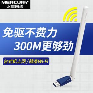 水星300M免驱动 USB无线网卡台式 300M 机笔记本电脑主机发射wifi接收器路由器家用无线网络信号发射随身