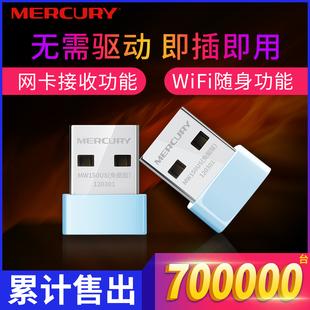 水星免驱动USB无线网卡台式 机笔记本电脑主机发射随身wifi接收器千兆路由可用家用无线网络信号发射上网
