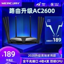 【现货速发】水星AC2600千兆端口 双核CPU家用8天线双频路由器 无线家用穿墙高速wifi双千兆5G光纤D268G