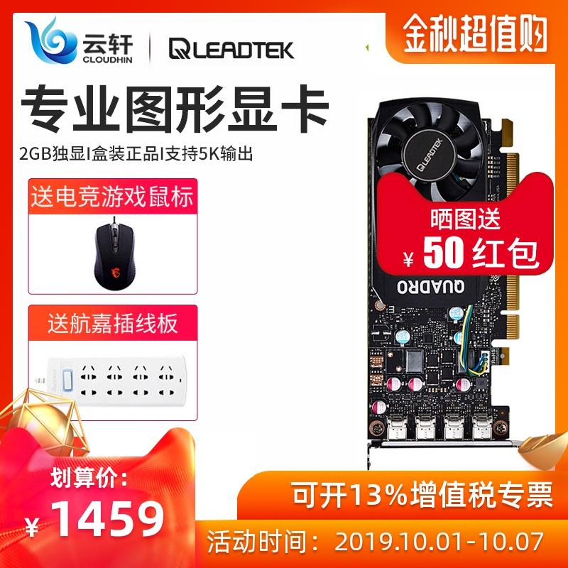 丽台 Quadro P620 2GB K620升级款 专业图形平面设计建模剪辑显(用10元券)
