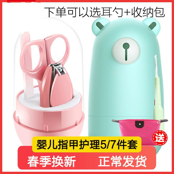Baby nail clipper suit nail clipper for newborn baby baby children nail clipper anti pinch meat