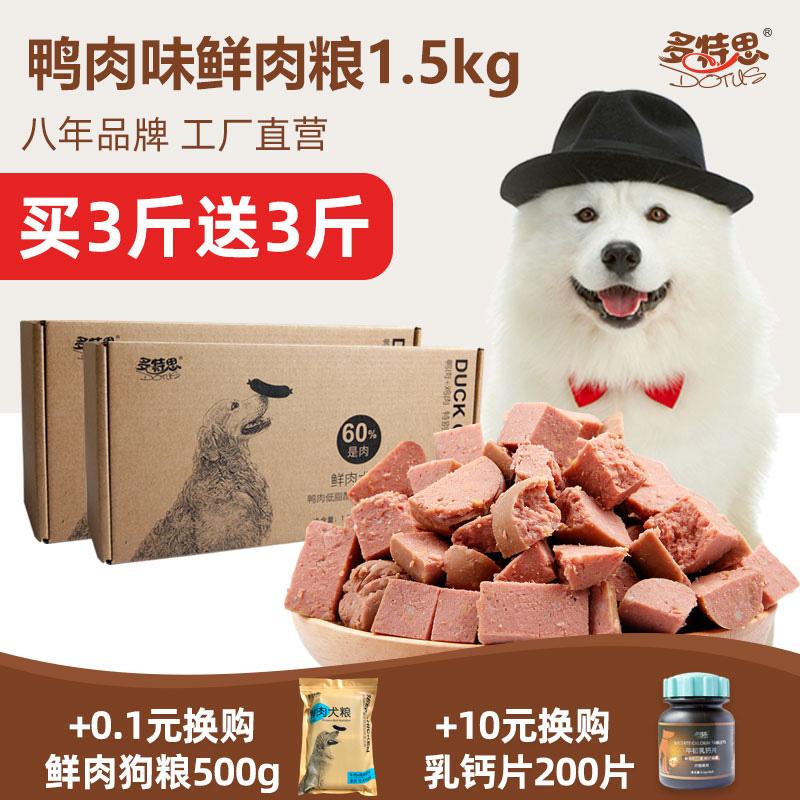 多特思鸭肉狗粮鲜肉半湿粮 泰迪比熊小型犬幼犬成犬老年犬软粮3斤69.90元包邮