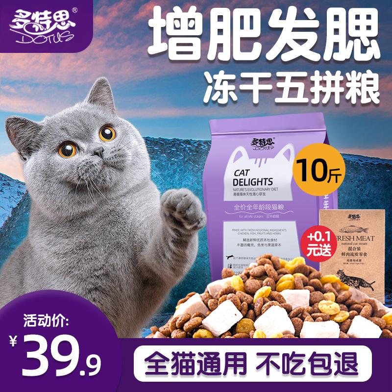 猫粮成猫幼猫10斤5kg增肥发腮20冻干猫粮营养全价天然鱼味通用