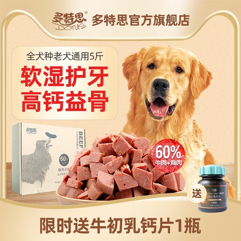 多特思老年犬狗粮老狗专用5斤 中老年高龄犬通用鲜肉软湿营养补钙
