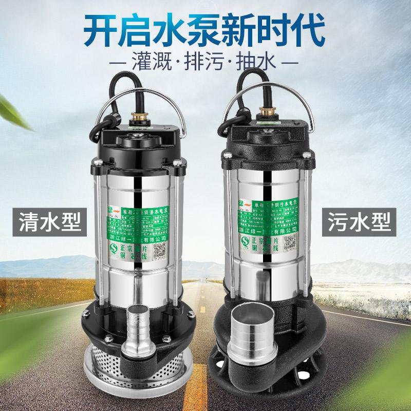 小型潜水泵2.2kw一寸550瓦2寸农用1.5寸220v抽水绑750瓦清水榜棒