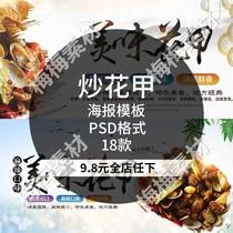 C餐饮美食PSD海报背景模板炒花甲饭店菜品促销宣传单广告设计素材