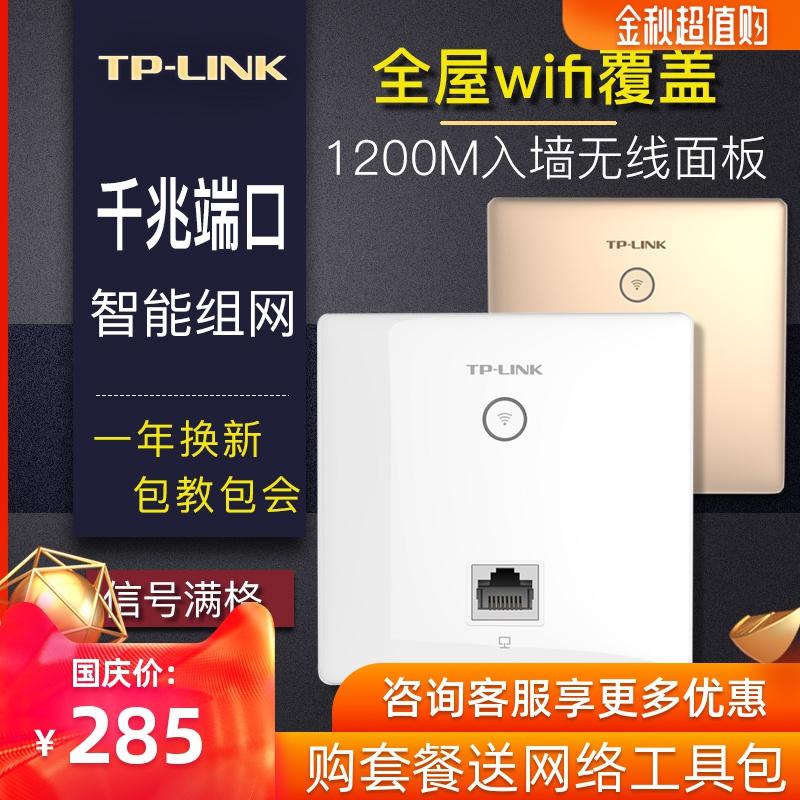 tp-link千兆双频86型面板无线ap(非品牌)