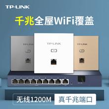 TLINK Gigabit Port Wireless AP Панель TP House WiFi покрытый набор 5G двойной частоты Ergent встроенный 86 маршрутизатор переменного тока WiFi6 розетка POE сетевой источник питания дома 1202GI
