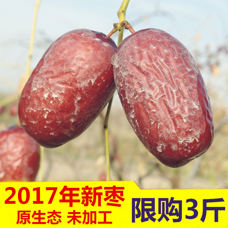2017新货 新疆若羌灰枣4星36团红枣500g原粒枣未清洗原生态吊干枣