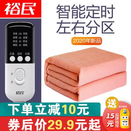 裕民电热毯双人双控调温小型宿舍安全家用除湿三人加大单人电褥子