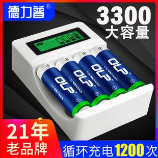 德力普5号充电电池3300大容量套装 7号充电器通用话筒AA可充五七号