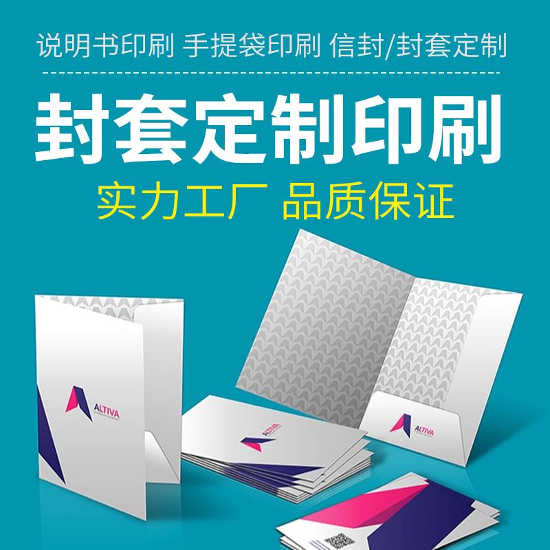 企业封套合同封面公司产品封皮A4加厚白卡纸封套房卡封套定制印刷