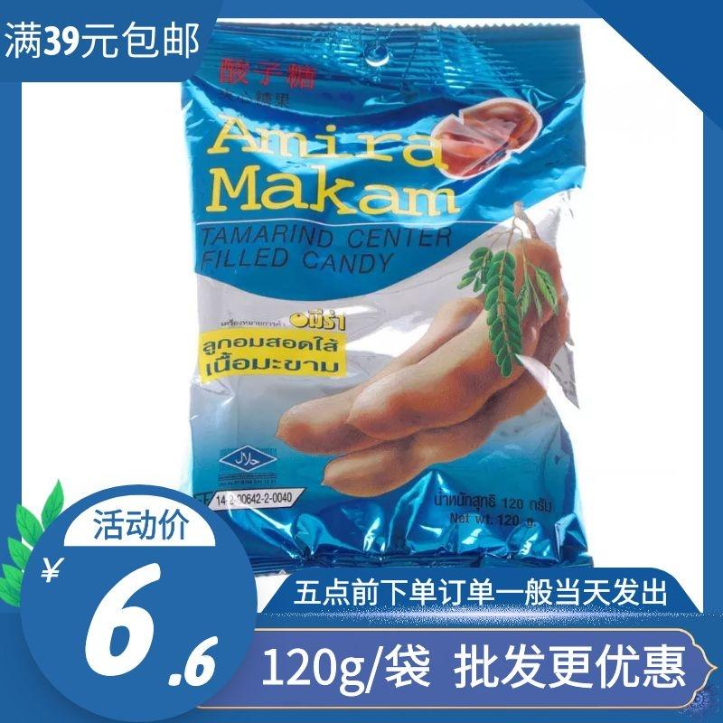 3袋泰国进口amira makam酸角糖120g夹心酸子糖喜糖果袋装孕妇零食