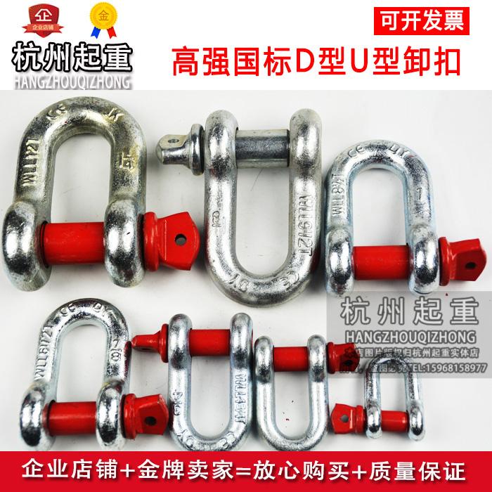 起重钢丝绳吊车卡扣环/D210镀锌卸扣/U型卸扣/D型卸扣/弓形卸扣