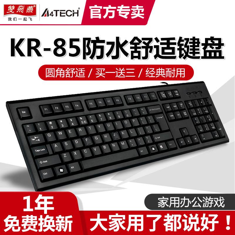 【官方专卖】双飞燕有线键盘USB台式机电脑笔记本键盘办公家用游戏按键声音小PS2圆口网吧防水有线键盘KR-85
