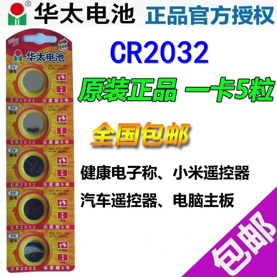 华太纽扣电池CR2032锂电池3V主板机顶盒遥控器电子秤汽车钥匙电子