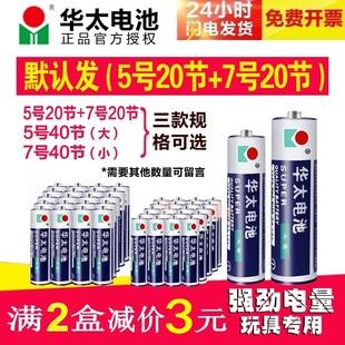 华太5号7号各20节 五号七号碳性1.5v干电池 遥控器玩具钟表波波球