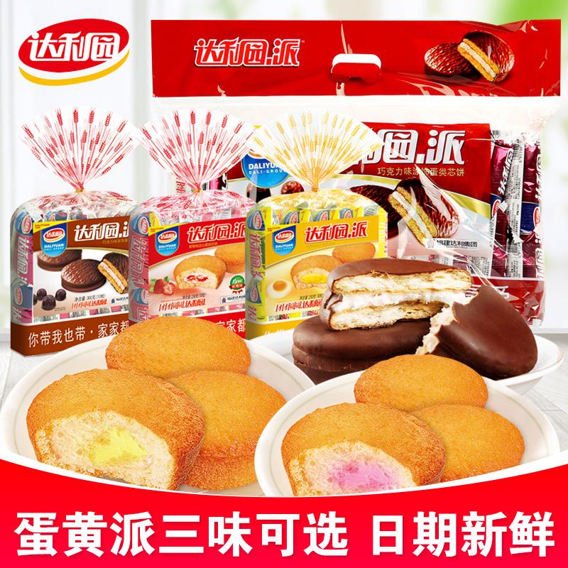 达利园蛋黄派巧克力派好吃的营养早餐蛋糕面包零食排行榜整箱混装