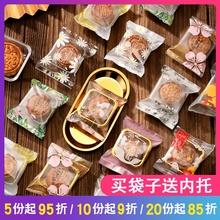月饼包装袋带托机封袋自封自粘蛋黄酥冰皮绿豆糕包装盒子50g100g