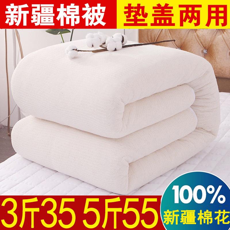 新疆棉被冬被全棉絮棉花被子被芯加厚保暖垫被铺床褥子床垫纯棉花