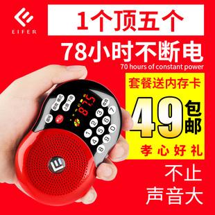老年收音机老人新款播放器便携式随身听mp3录音机小型迷你音响插卡u盘可充电听歌评书听戏唱戏机手机扩音音箱品牌