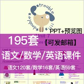 初中高中小学生语文数学英语课件PPT模板中国风古诗教学教育素材图片