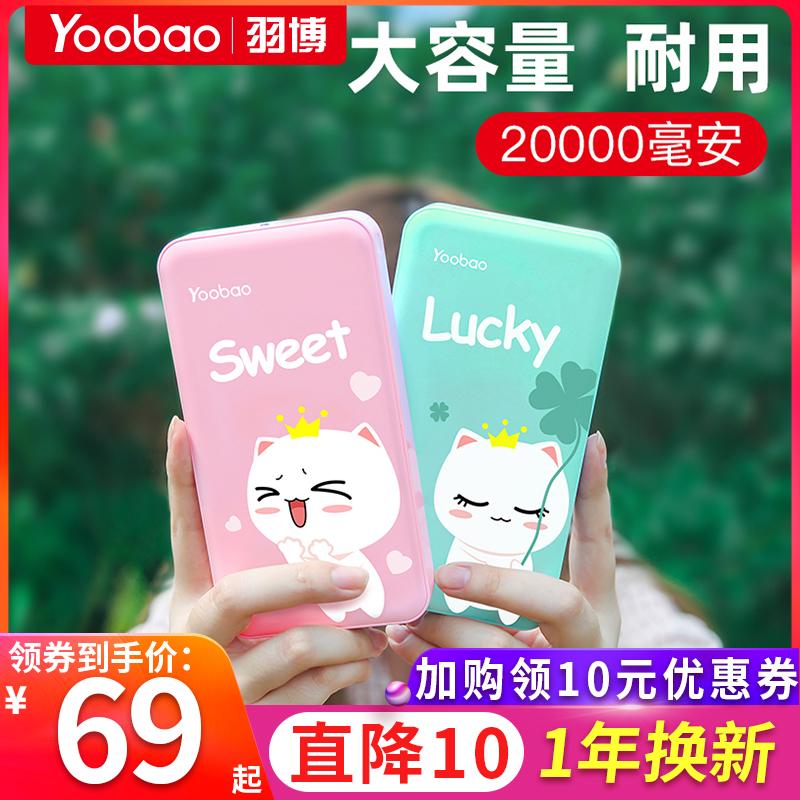 羽博充电宝20000毫安超薄便携式可爱大容量冲移动电源适用于苹果iPhone12华为oppo小米11快充1000000超大量
