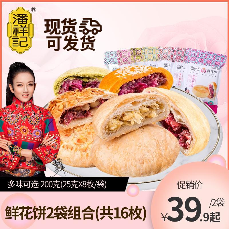 潘祥记云南特产鲜花饼200g*2袋16枚玫瑰抹茶坚果零食糕点面包早餐
