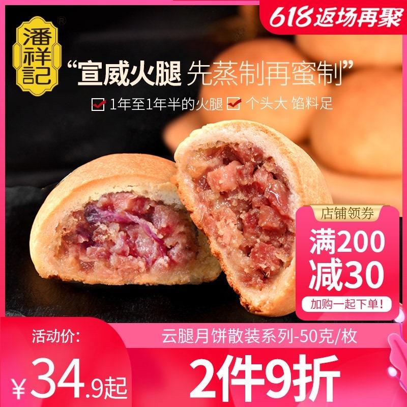 潘祥记鲜花饼宣威火腿云腿月饼散装小零食小吃传统糕点心面包饼干
