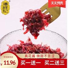 潘祥记云南玫瑰酱烘焙食用冰粉面包果酱蜂蜜饮品玫瑰花酱泡茶240g