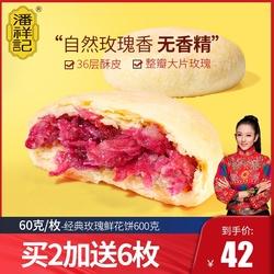 潘祥记鲜花饼云南特产传统糕点休闲早餐零食品玫瑰饼小吃面包饼干