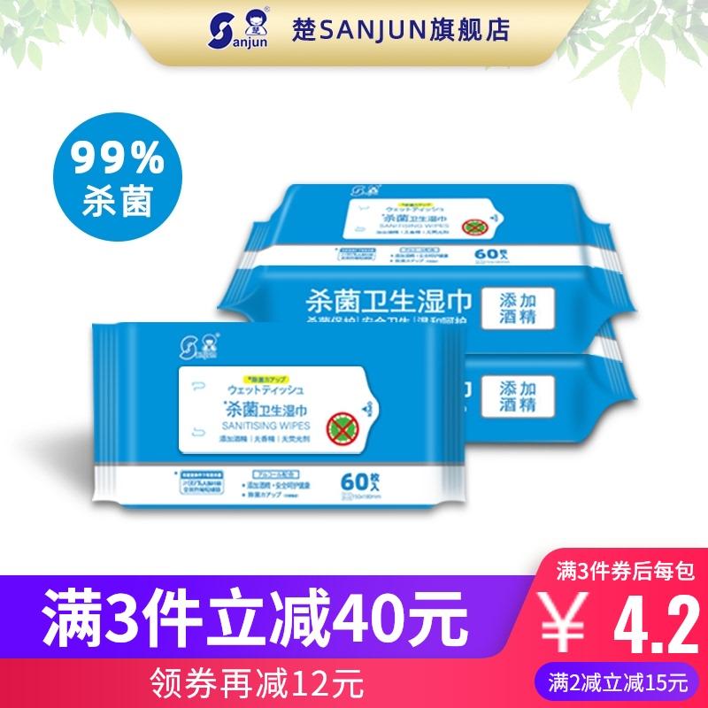【日本楚牌】杀菌卫生湿巾60抽*3包