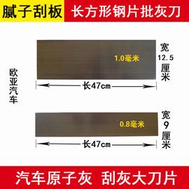 热卖汽车刮腻子刮板 原子灰刮刀加厚不锈钢片 腻子批灰工具刀片图片