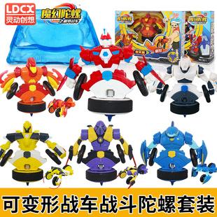 灵动创想魔幻陀螺之机甲战车男孩玩具儿童战斗旋转坨螺梦幻新款