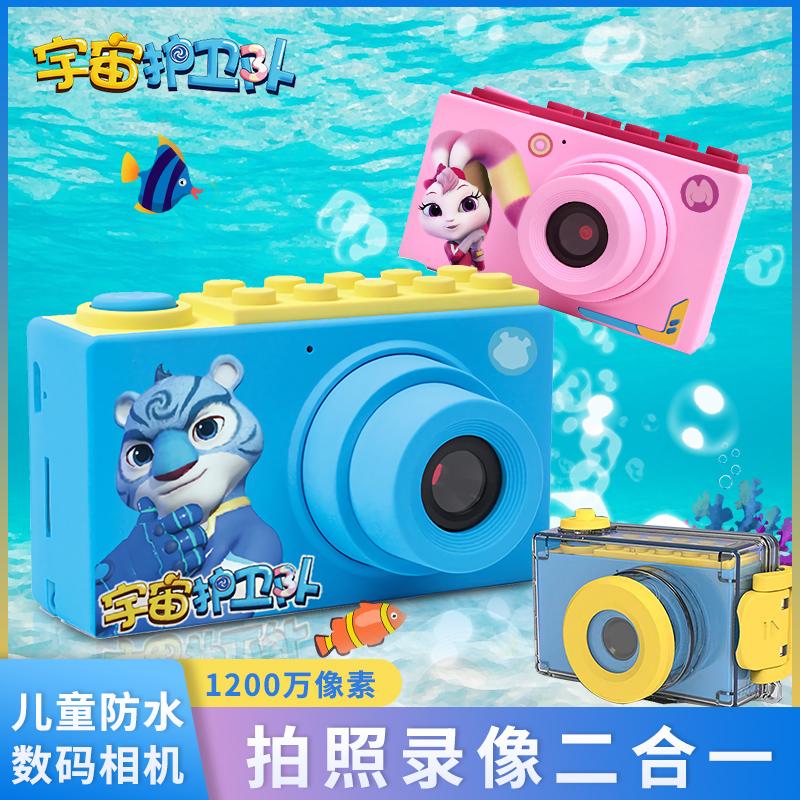 兒童照相機數碼1200萬可拍照宇宙護衛隊玩具卡通小相機防水小單反